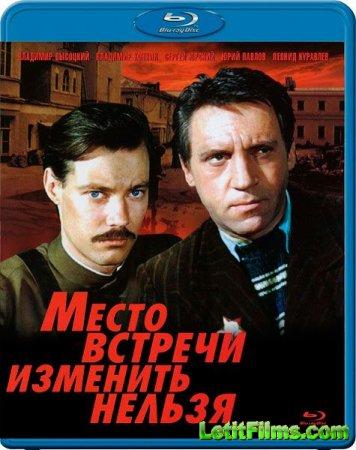 Скачать Место встречи изменить нельзя (1979)