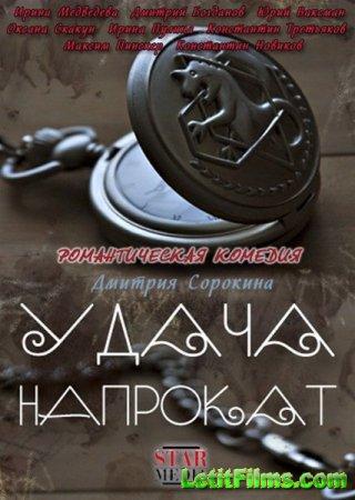 Скачать фильм Удача напрокат (2013)