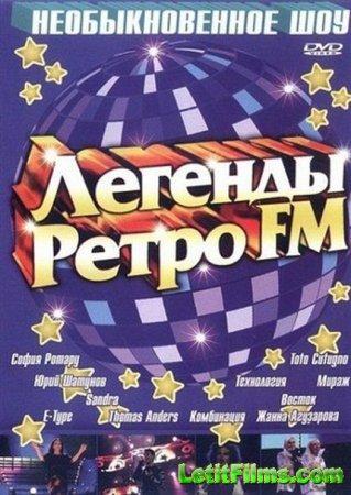 Скачать концерт Легенды Ретро FM [2013]