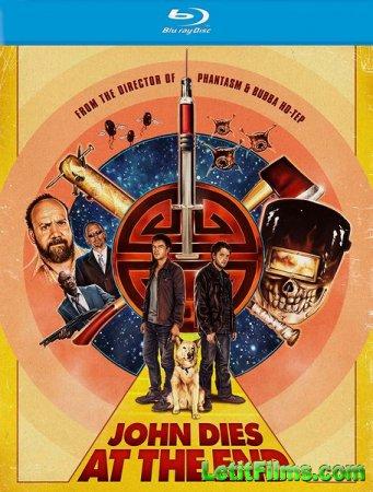 Скачать фильм В финале Джон умрет (2012)