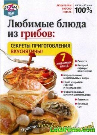 Скачать Любимые блюда из грибов [2010]
