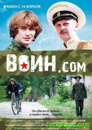 Скачать фильм Воин.com (2012)