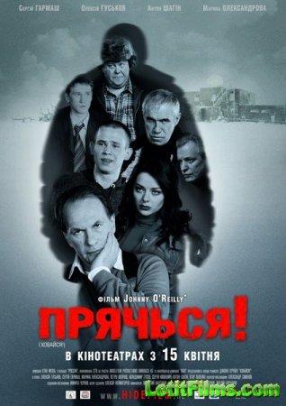 Скачать с letitbit  Прячься! (2010)