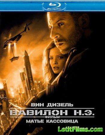 Скачать фильм Вавилон Н.Э. / Babylon A.D (2008)