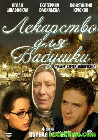 Скачать Лекарство для бабушки (2011)