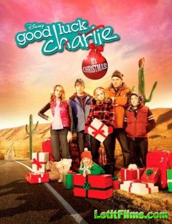 Скачать с letitbit  Держись, Чарли! Это Рождество! (2011)