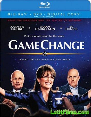 Скачать с letitbit  Игра изменилась / Game Change (2012)