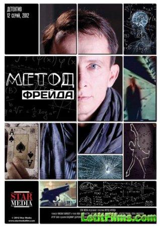 Скачать Метод Фрейда (2012)