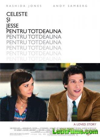 Скачать фильм Селеста и Джесси навеки (2012)