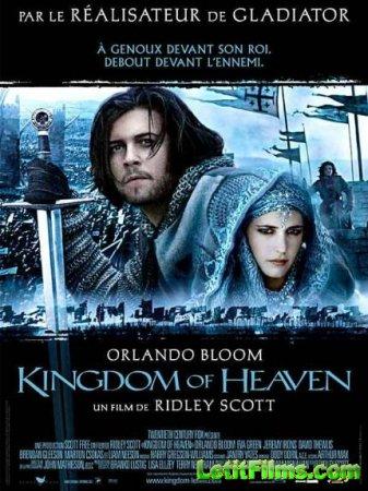 Скачать фильм Царство небесное [2005]