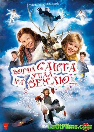 Скачать с letitbit  Когда Санта упал на землю (2011)
