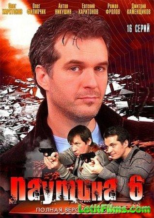 Скачать с letitbit Паутина-6 (2012)