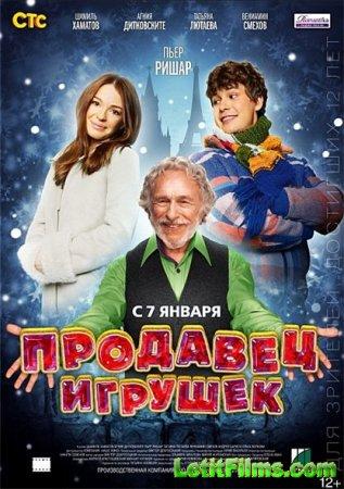 Скачать с letitbit Продавец игрушек (2012)