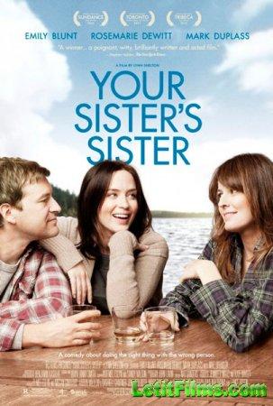 Скачать с letitbit Сестра твоей сестры (2011)