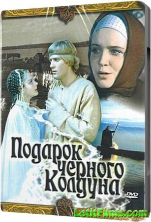 Скачать с letitbit Подарок черного колдуна (1978)