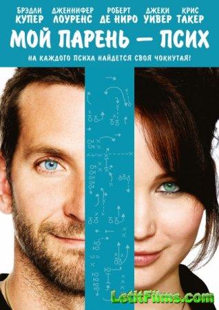 Скачать Мой парень – псих (2012)