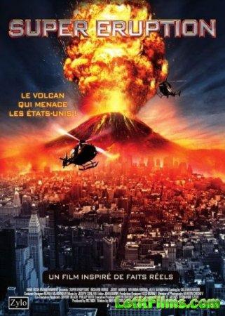 Скачать с letitbit  Чудовищное извержение / Суперизвержение / Super Eruptio ...