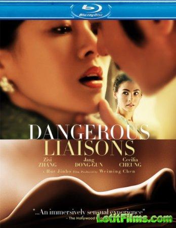 Скачать фильм Опасные связи (2012)