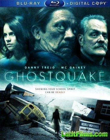 Скачать с letitbit  Призрак в школе / Haunted High / Ghost Quake (2012)