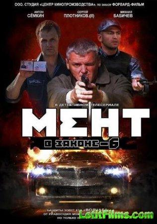 Скачать с letitbit  Мент в законе - 6 (2013)