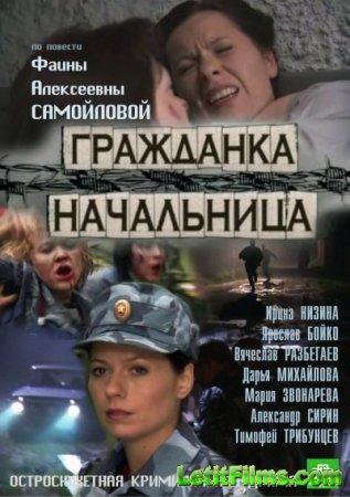 Скачать с letitbit  Гражданка начальница (2010)
