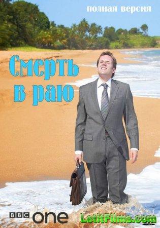 Скачать с letitbit  Смерть в раю - 2 сезон (2013)