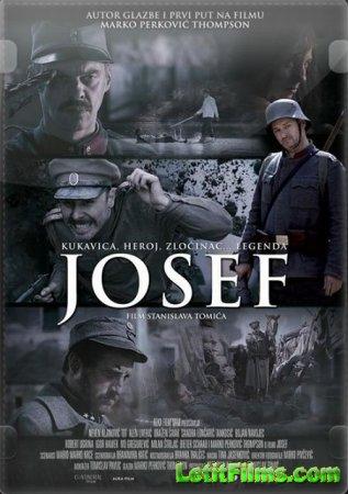 Скачать с letitbit Йозеф [2011]