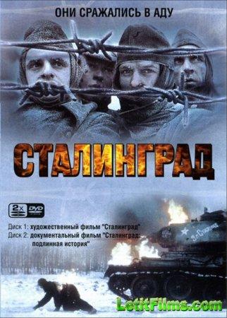 Скачать фильм Сталинград [1993]
