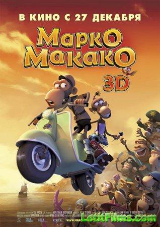 Скачать мультфильм Марко Макако (2012)