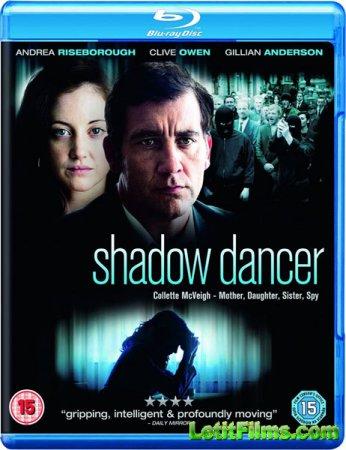 Скачать с letitbit  Тайный игрок / Shadow Dancer (2012)