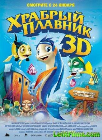 Скачать с letitbit  Храбрый плавник / Back to the Sea (2012)