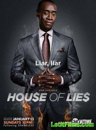 Скачать  со letitbit Обитель лжи [2 сезон] / House of Lies (2013)