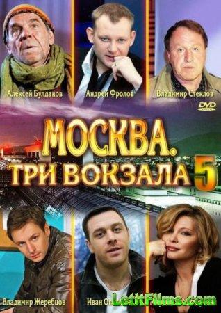 Скачать с letitbit  Москва. Три вокзала - 5 (2012)