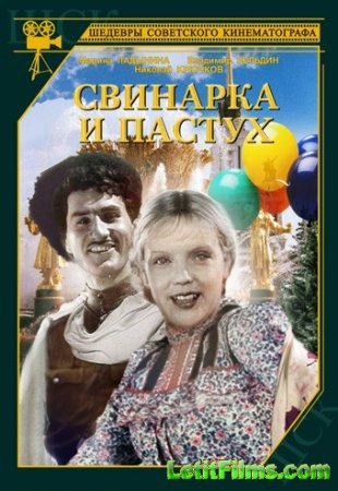 Скачать фильм Свинарка и пастух (1941)