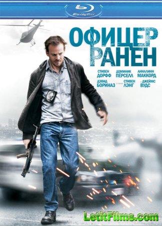 Скачать фильм Офицер ранен (2013)