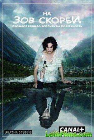 Скачать с letitbit  На зов скорби / Les Revenants - 1 сезон (2012)
