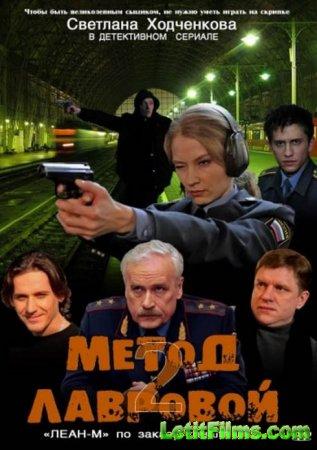 Скачать с letitbit  Метод Лавровой-2 (2013)
