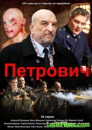 Скачать с letitbit  Петрович (2013)