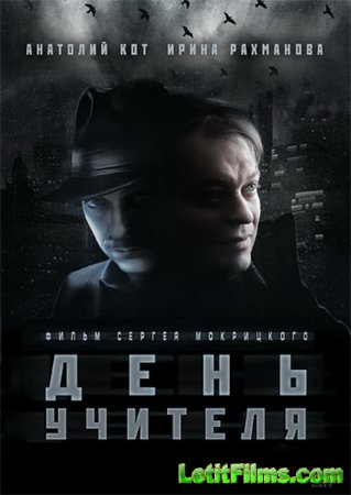Скачать с letitbit День учителя (2012)