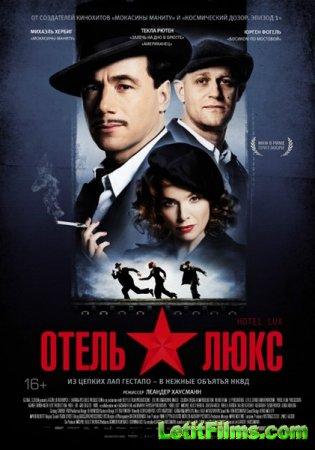 Скачать фильм Отель Люкс (2011)