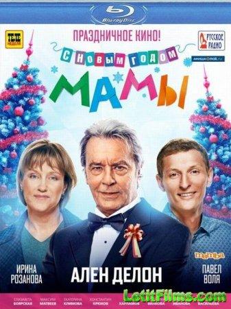 Скачать фильм С новым годом, мамы! (2012)