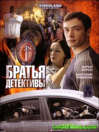Скачать с letitbit  Братья детективы (2008)