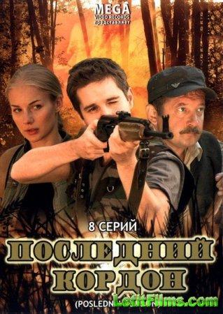 Скачать с letitbit  Последний кордон (2009)