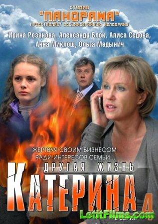 Скачать с letitbit  Катерина 4. Другая жизнь (2013)