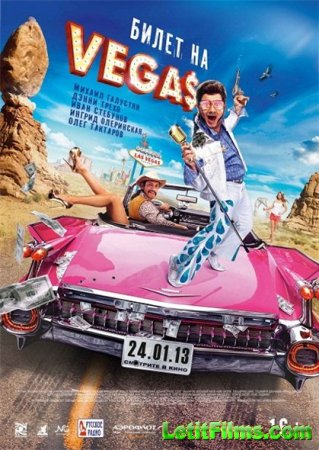 Скачать фильм Билет на Vegas (2013)