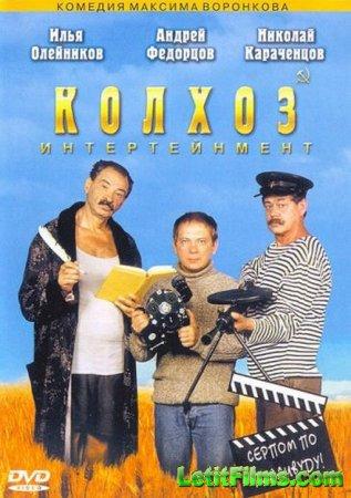 Скачать с letitbit  Колхоз Интертейнмент (2003)