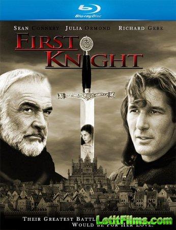 Скачать фильм Первый рыцарь / First Knight (1995)