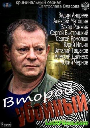 Скачать с letitbit  Второй убойный (2013)