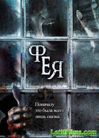 Скачать с letitbit  Фея / Сказка / Fairytale (2012)