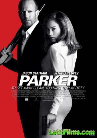 Скачать фильм Паркер / Parker (2013)